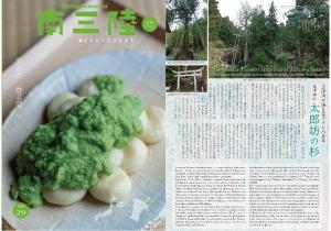 情報誌「南三陸vol.29」発行について