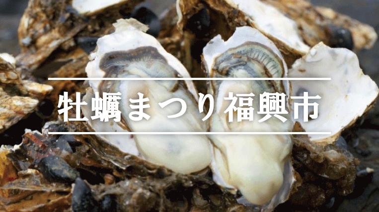 第98回 志津川湾牡蠣まつり福興市