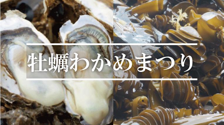 第99回 志津川湾牡蠣わかめまつり福興市
