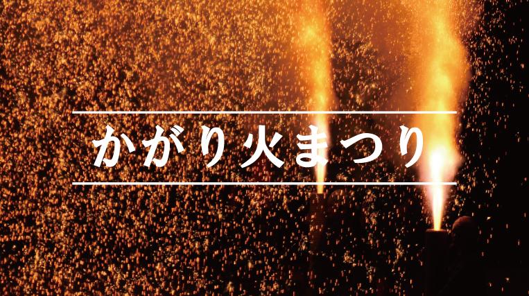 第93回 志津川湾かがり火まつり福興市
