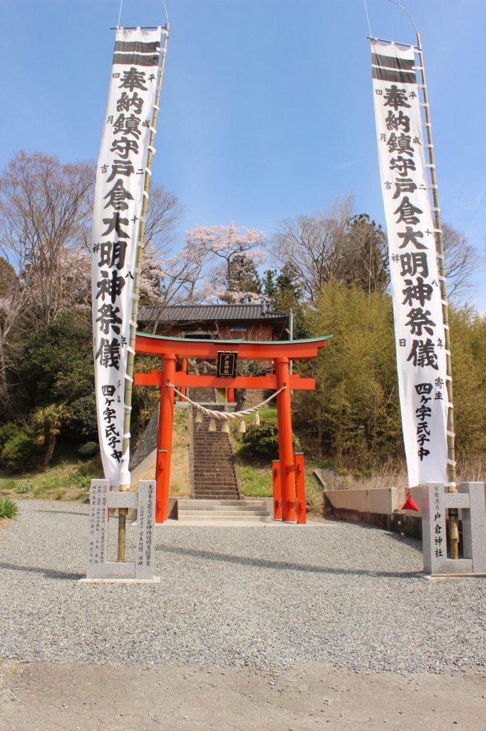 4年に1度の祭典「戸倉神社大例祭」