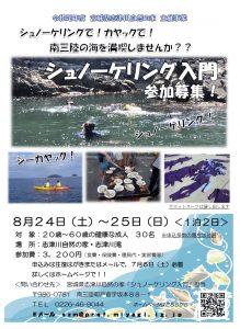志津川湾を覗いてみよう!「シュノーケリング入門」