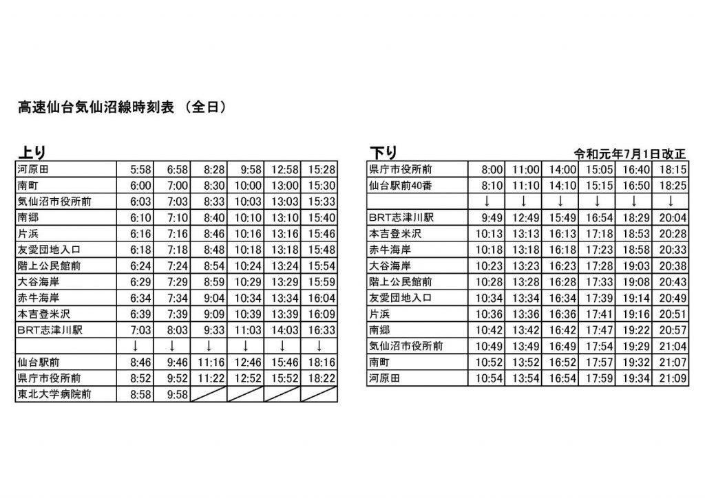 7/1(月)~【高速気仙沼線】ダイヤ改正のお知らせ