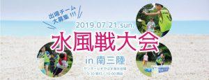 水風戦大会in南三陸