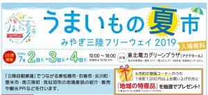 7/2~4「うまいもの夏市 みやぎ三陸フリーウェイ2019」開催のお知らせ