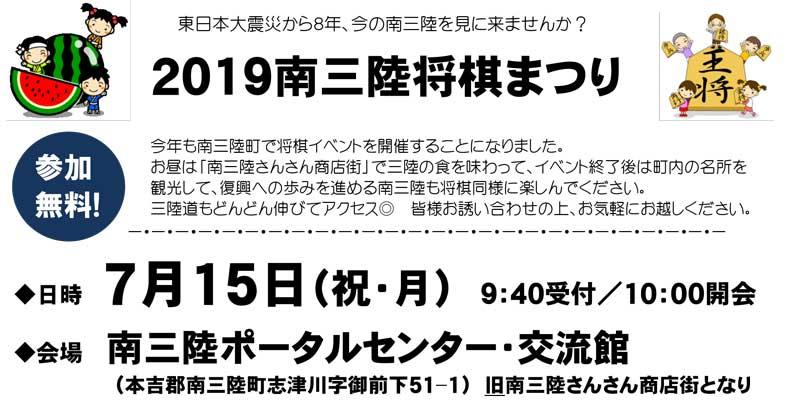 「2019南三陸将棋まつり」開催のお知らせ