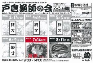 7/14(日)  第41回「戸倉漁師の会 感謝祭」開催のお知らせ