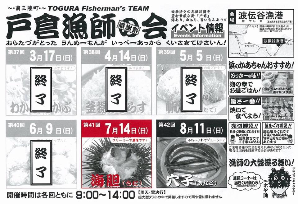 第41回「戸倉漁師の会 感謝祭」