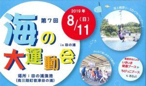 第7回「海の大運動会in田の浦」