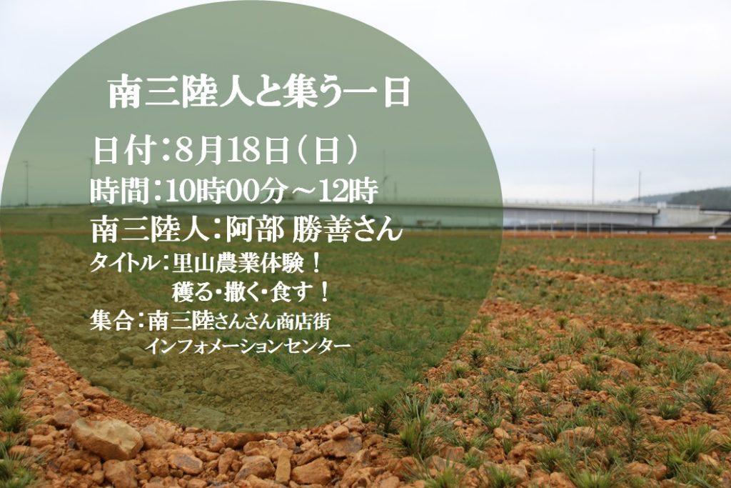 【復興農地活用!!】南三陸ギュギュっと農業ツアー