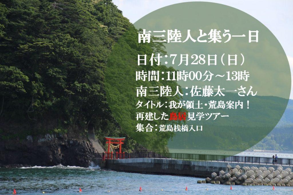 【夏まつりの翌日開催】荒島と再建した鳥居を巡るツアー(南三陸人と集う一日)