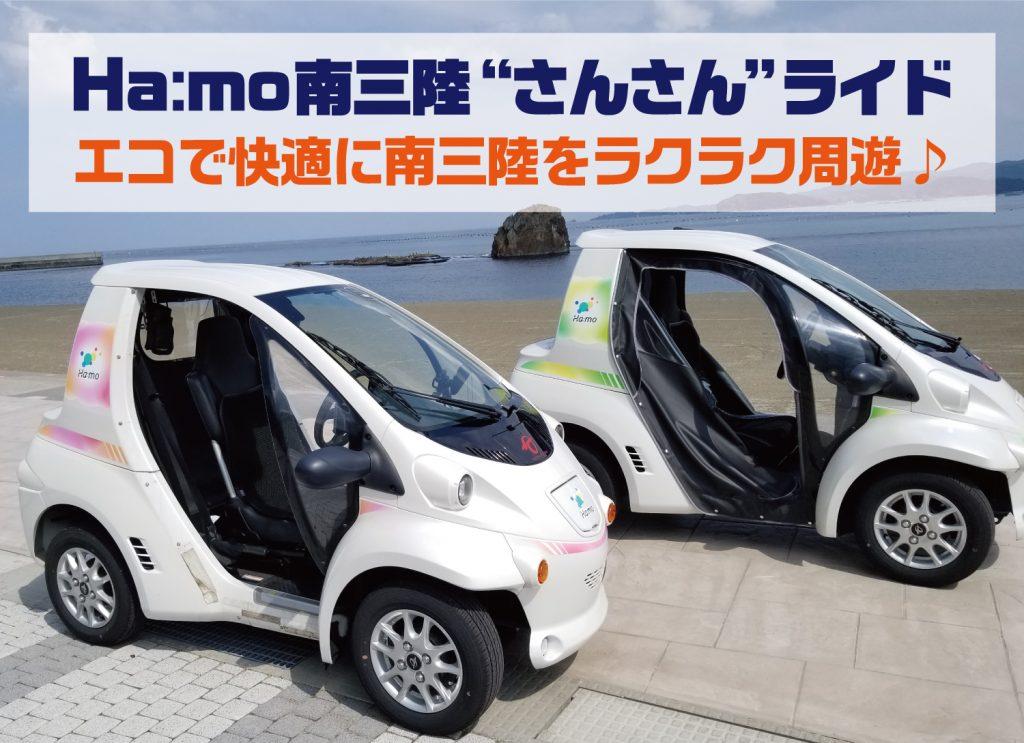 """【9月29日(日)まで】超小型電気自動車""""COMS(コムス)""""レンタルライド"""
