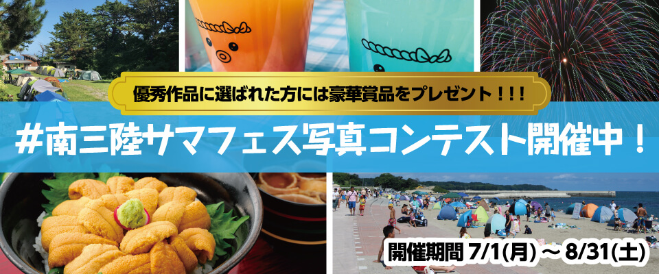 南三陸サマフェス写真コンテスト開催期間はあと4日!!!!