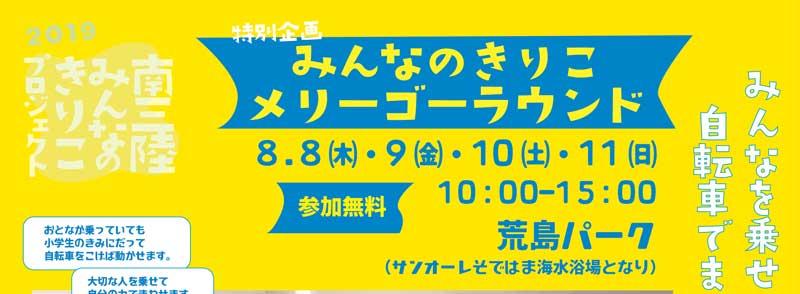 【特別企画】8/8(木)〜11日(日)<BR>みんなのきりこメリーゴーラウンド