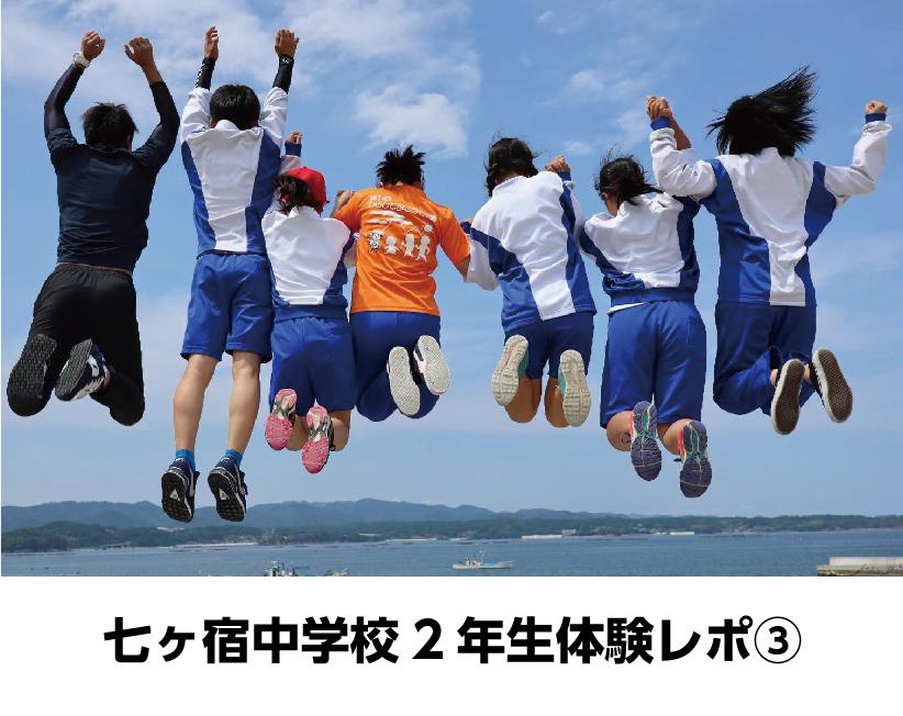 【七ヶ宿中学校2年生体験レポ③】<br>津波を乗り越えて