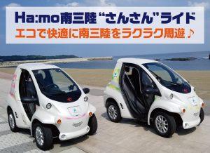 """超小型電気自動車""""COMS(コムス)""""  レンタルライド"""