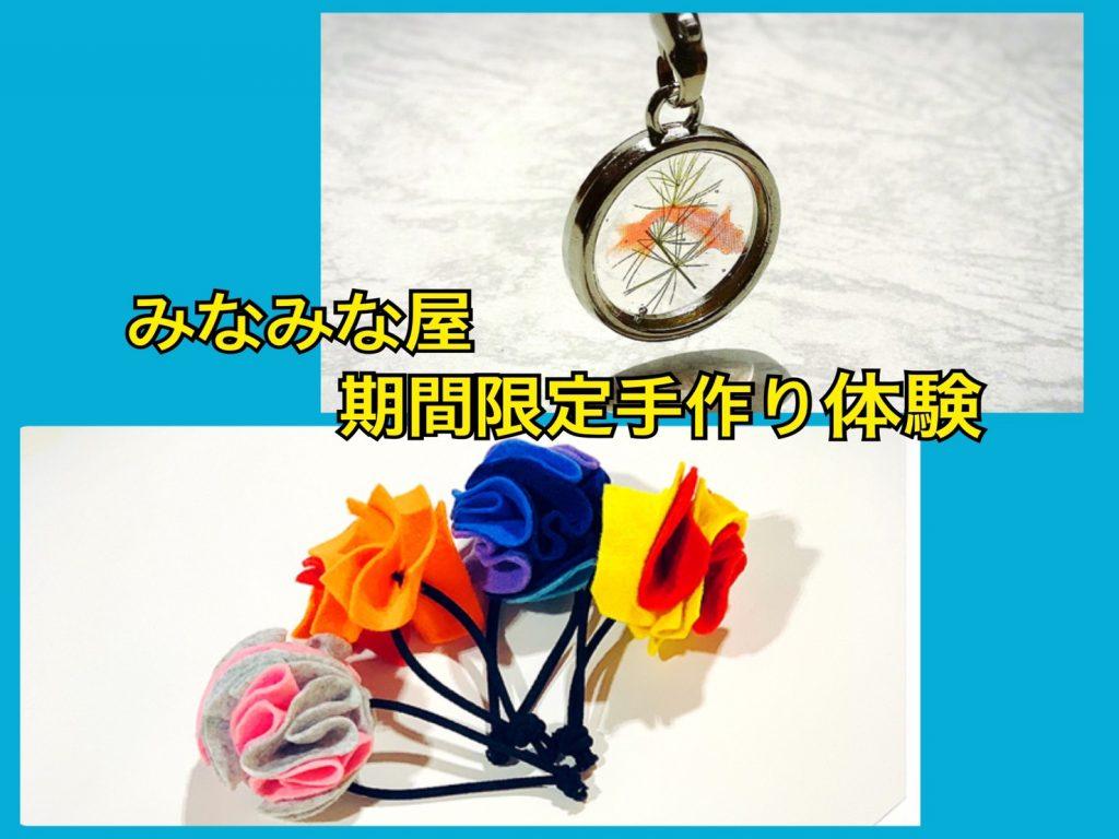 みなみな屋 期間限定手作り体験『レジン』『フェルトヘアゴム』開始!!