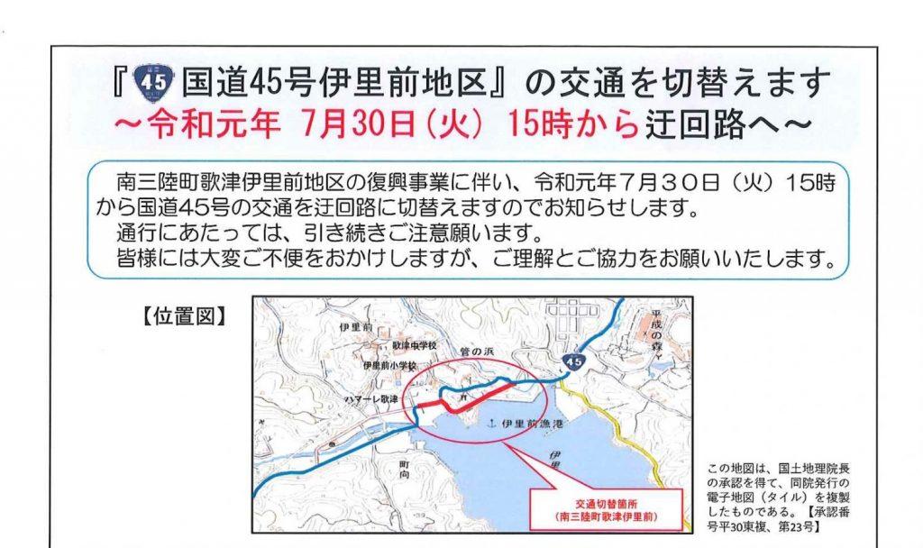 7/30(火)~ 国道45号伊里前地区の交通切替のお知らせ