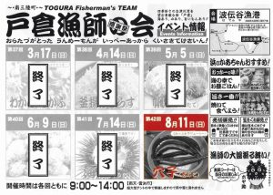 8/11(日) 第42回「戸倉漁師の会 感謝祭」開催のお知らせ