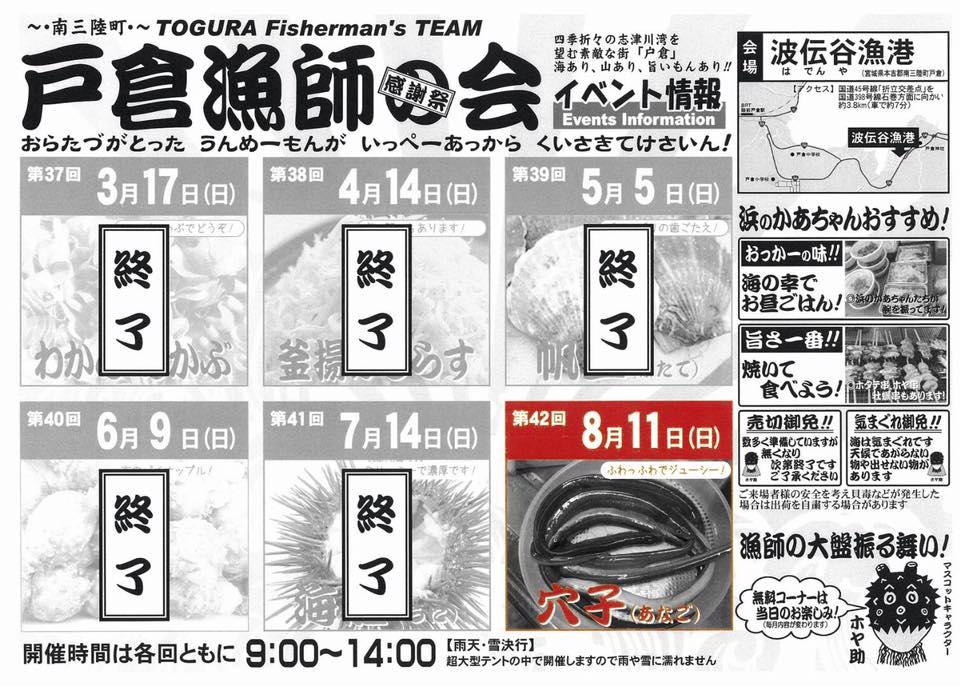 第42回「戸倉漁師の会 感謝祭」