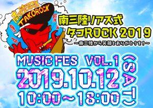 10/12開催 南三陸リアス式タコROCK!!!