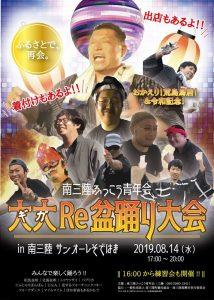 大大(ギガ)Re盆踊り大会