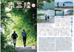 南三陸情報誌vol.30