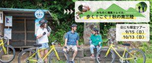 みちのく潮風トレイル<BR>『歩く!こぐ!秋の南三陸トレッキングツアー』