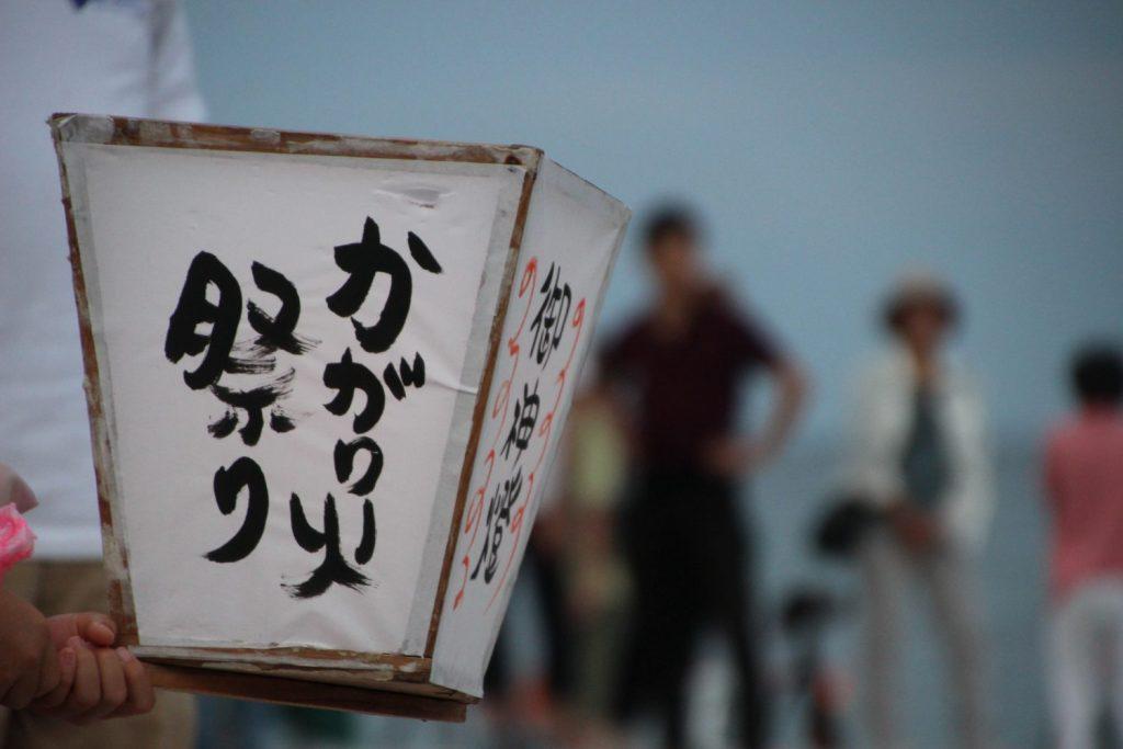 来場御礼!かがり火まつり福興市【開催レポート】