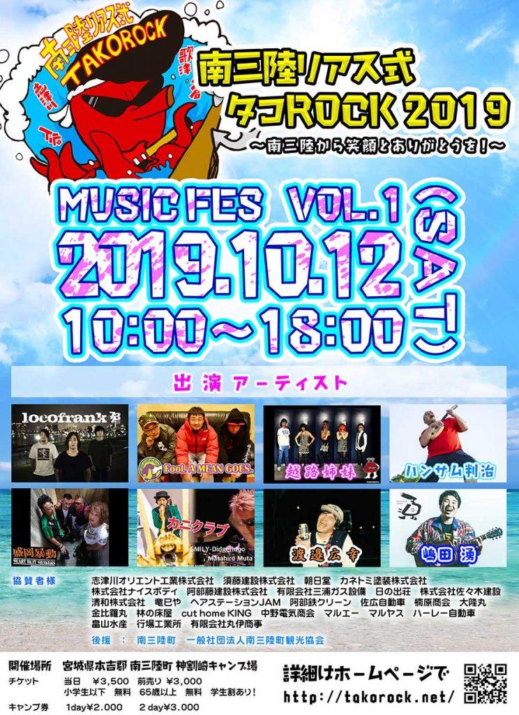 10月12日(土)「南三陸リアス式タコROCK 2019」開催