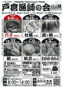 9/8(日) 第43回「戸倉漁師の会 感謝祭」開催のお知らせ