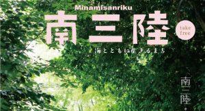 情報誌「南三陸vol.30」発行について