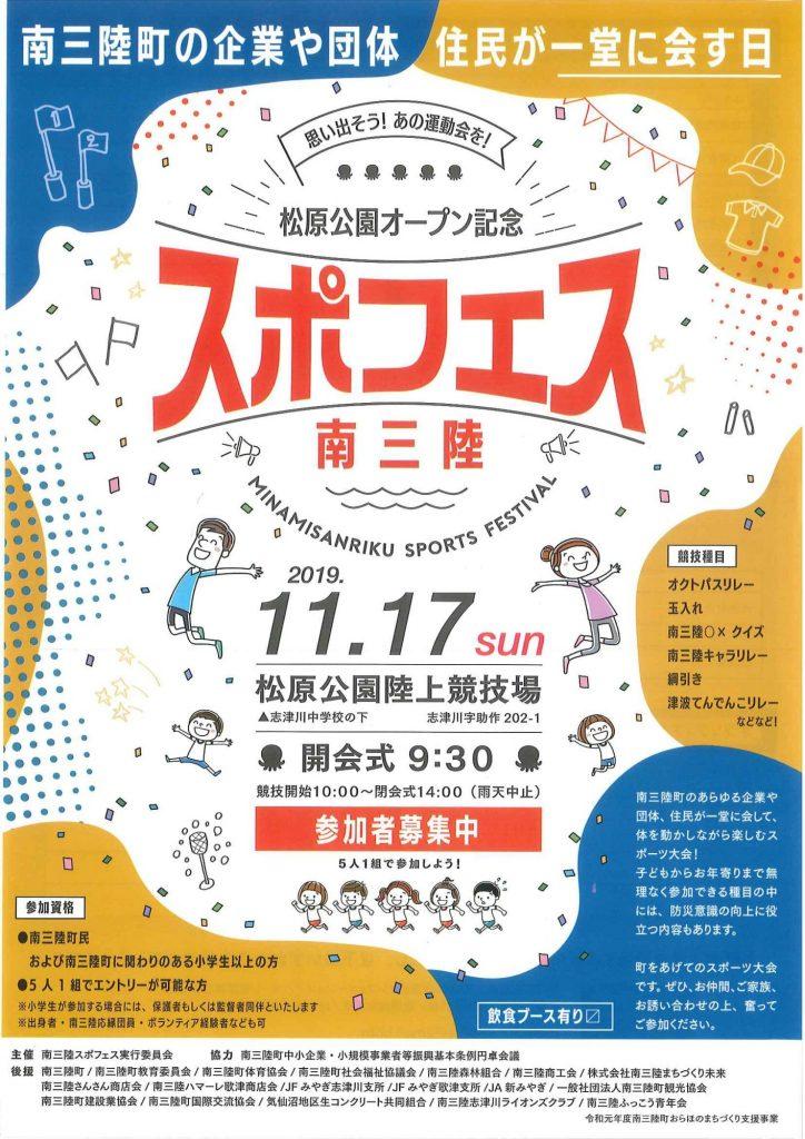 南三陸スポーツフェスティバル~スポフェス~