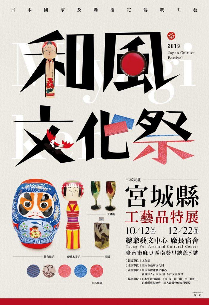 2019台湾台南市総爺和風文化祭に南三陸町参加決定!