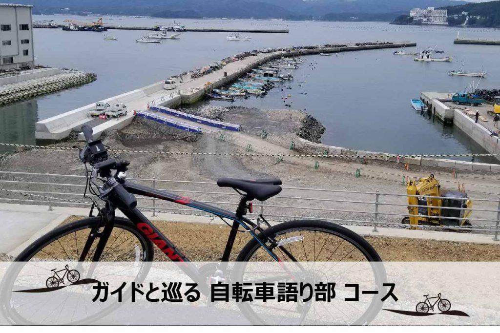 ガイドの案内で巡る自転車語り部