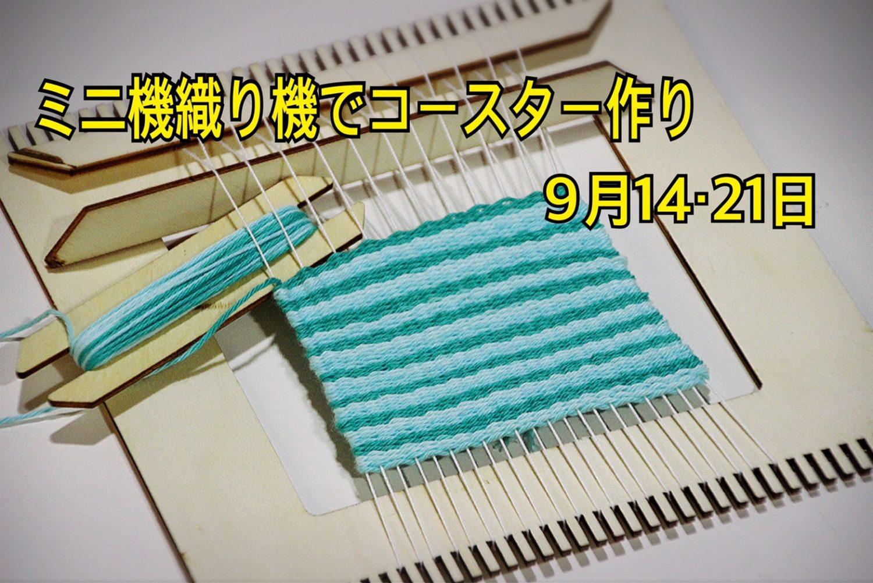 9月14日と21日はみなみな屋で機織り体験!!