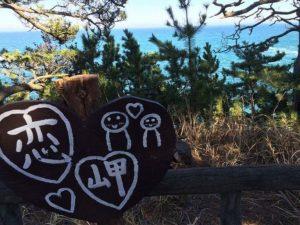 11月10日 神割崎で新しい出会いを!