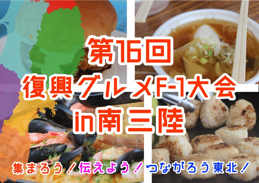 11/24 第16回「復興グルメF-1大会」