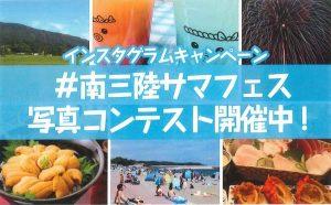 夏のインスタ活用 南三陸サマフェス写真コンテスト 受賞者発表!