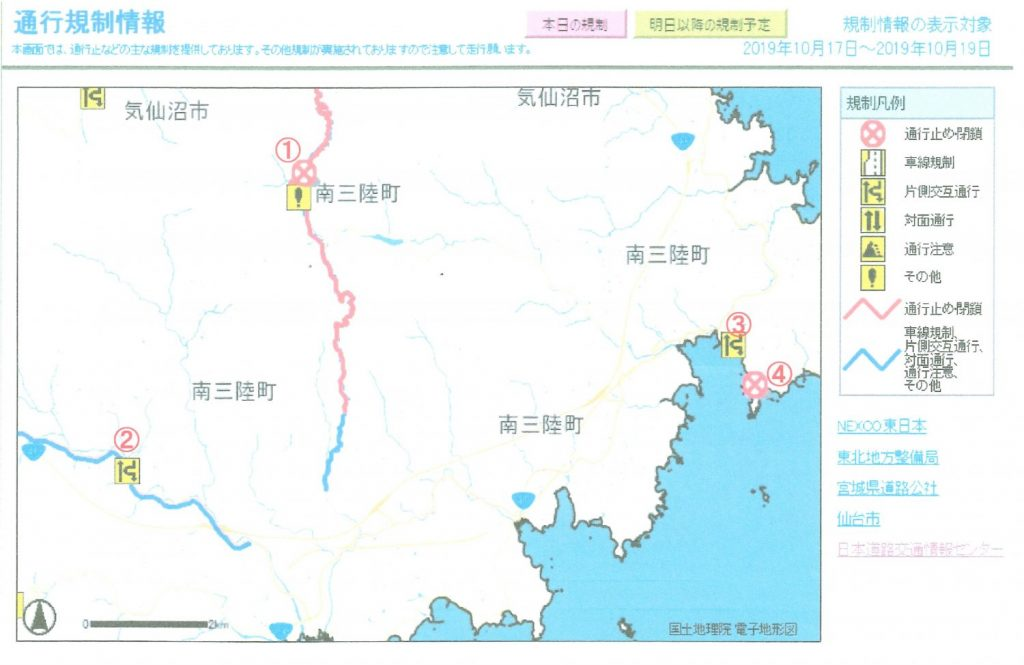 台風19号発生に伴う地域の観光状況(10月18日現在)