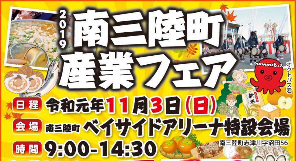 11/3(日)2019南三陸町産業フェア