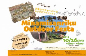 「神割崎キャンプ場感謝祭 みなみさんりくアウトドアフェスタ」