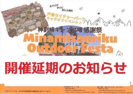 【重要なお知らせ】神割崎キャンプ場感謝祭 みなみさんりくアウトドアフェスタ 延期について