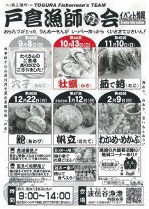 【中止のお知らせ】10/13(日) 第44回戸倉漁師の会 感謝祭