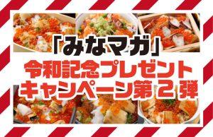 みなマガ恒例!プレゼントキャンペーン第2弾スタート!