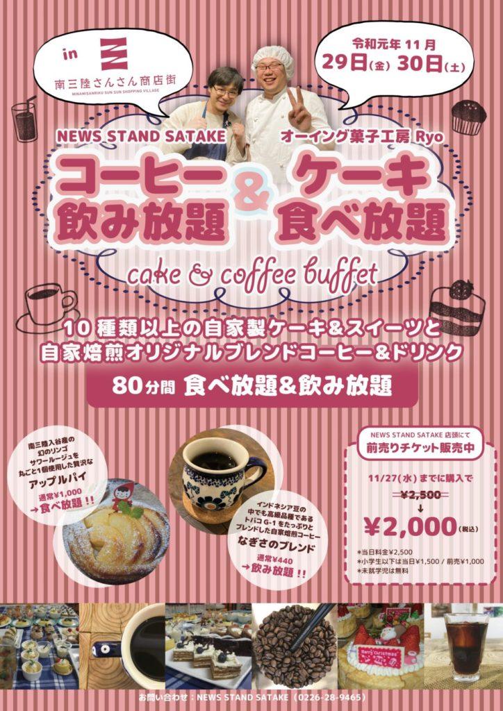 【限定開催!】コーヒ飲み放題&ケーキ食べ放題!