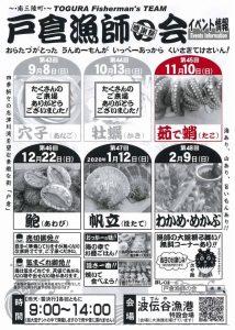 第46回「戸倉漁師の会 感謝祭」