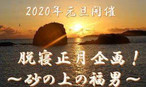 2020年の元旦は南三陸の海が楽しかろう