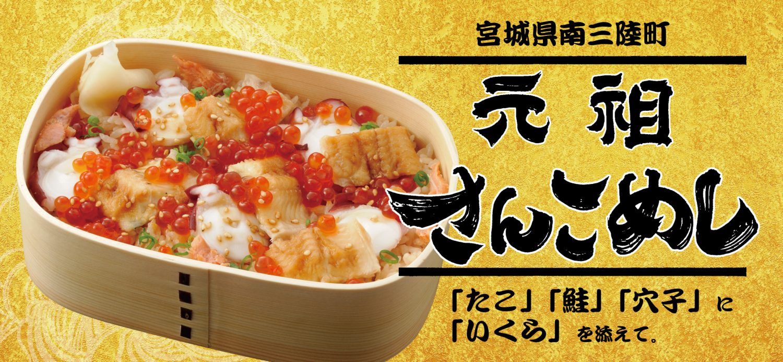 【弁慶鮨】東京の物産展に初出店!南三陸のあの味が東京でも味わえます。