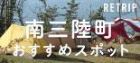 デザインA_AC_南三陸町観光協会_155x70_1